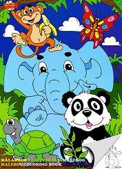 Книжка за оцветяване: Животните -