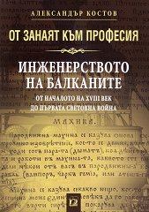 От занаят към професия. Инженерството на Балканите - Александър Костов -
