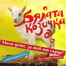 Дуо Сладко Медено - Бялата козичка - компилация