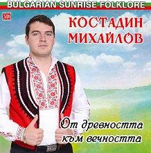 Костадин Михайлов - От древността към вечността - компилация