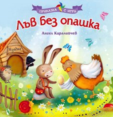 Приказка с игра: Лъв без опашка - Ангел Каралийчев -