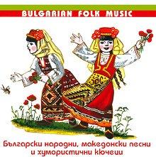 Дуо Сладко Медено - Ресторантски хитове - Пиян локум : Български народни, македонски песни и хумористични кючеци - албум