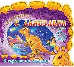 Приключения с динозаври: В търсене на звездата? + стикери -