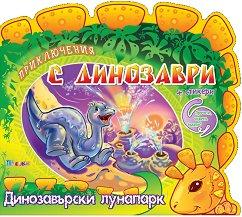 Приключения с динозаври: Динозавърски лунапарк + стикери -