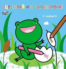 Оцветявай и се забавлявай с жабчето -