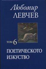 Поетическото изкуство - том 6 -