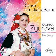 Kalinka Zgurova - Огън от жаравата - албум