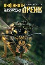 Инфинити Дрейк - книга 1: Синовете на Скарлати - Джон Макнали -