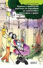 Кратък и практичен наръчник по оцеляване на семейства с малки деца и други в София -