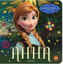 Замръзналото кралство: Анна -