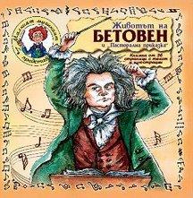 """Малкият музикант представя: Животът на Бетовен и """"Пасторална приказка"""" - албум"""