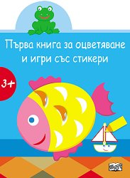 Първа книга за оцветяване и игри със стикери: Рибка -