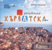 Непознатите съседи: Република Хърватска - Симеон Идакиев -
