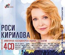 Роси Кирилова - Антология - 3 CD + DVD - албум