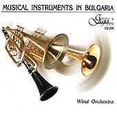 Музикалните Инструменти в България - Духов оркестър - албум