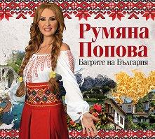 Румяна Попова - Багрите на България -