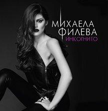 Михаела Филева - Инкогнито - албум