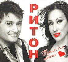 Ритон - Пътят към твоето сърце - албум