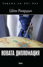 Темите на XXI век: Новата дипломация - Шон Риардън -