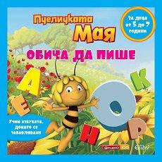 Пчеличката Мая обича да пише - Урсула Зиглер, Стивън Съливан - пъзел