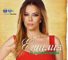 Емилия - Ех, Българийо красива -