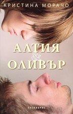 Алтия и Оливър - Кристина Морачо -
