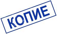 Печат - Копие - продукт