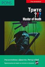 Трите въпроса - ниво B1: Master of Death + CD - Кари Ерлхоф -
