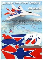 Индор модел от пенокартон - самолет Аеро Джет - Сглобяем авиомодел - макет