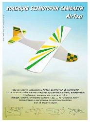Индор модел от пенокартон - самолет Air Taxi - Сглобяем авиомодел -