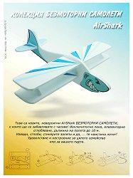 Индор модел от пенокартон - самолет Air Shark - макет