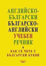 Английско-български - Българско-английски учебен речник -