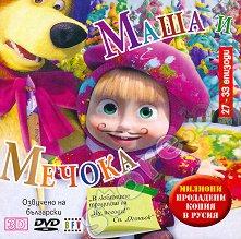 Маша и Мечока - диск 5 - играчка