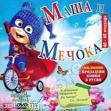 Маша и Мечока - диск 7 - играчка