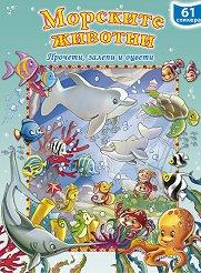 Морските животни + 61 стикера - Аугусто Вечи -