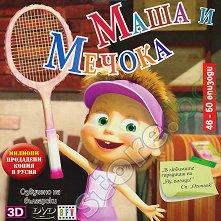 Маша и Мечока - диск 8 - играчка