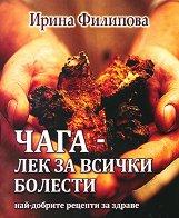 Чага - лек за всички болести - Ирина Филипова -