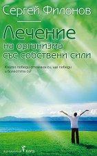 Лечение на организма със собствени сили - Сергей Филонов -