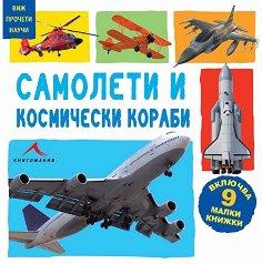 Виж, прочети, научи: Самолети и космически кораби -