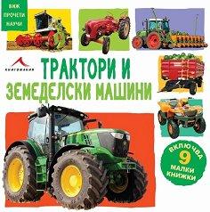 Виж, прочети, научи: Трактори и земеделски машини -