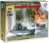 """Съветски речен бронекатер - Проект 1125 - Сглобяем модел от серията """"Великата отечествена война"""" -"""