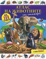 Атлас на животните + стикери и плакат -