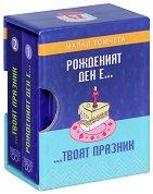 Рожденият ден е твоят празник - комплект от двe малки томчета -