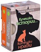 Кучешки истории, котешки нрави - комплект от двe малки томчета -