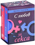 С любов за секса - комплект от двe малки томчета -
