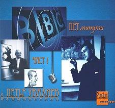 Пет минути с Петър Увалиев - част 1:  Радиобеседи -