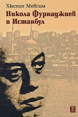 Никола Фурнаджиев и Истанбул -