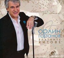Орлин Горанов - албум