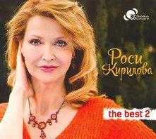 Роси Кирилова - The Best 2 - албум