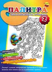 Палитра: Книга за оцветяване, но за възрастни - част 2 - продукт